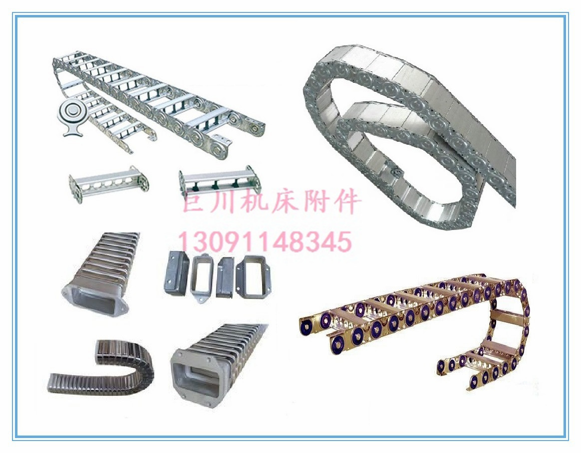 钢制拖链 1